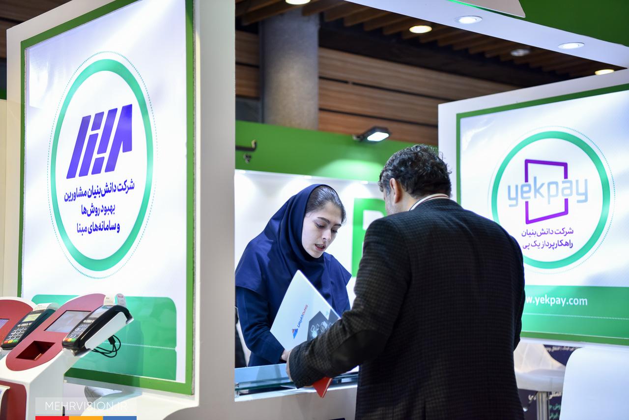 پاویون شرکتهای دانشبنیان در پنجمین نمایشگاه تراکنش ایران (ITE 2019)