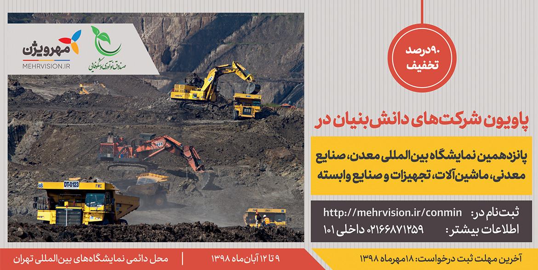 پاویون شرکتهای دانشبنیان در نمایشگاه معدن